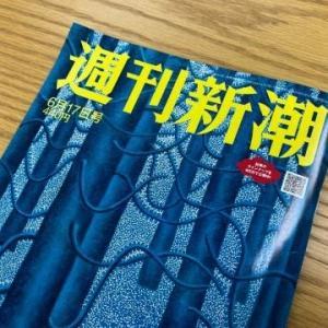 【立川事件最新】「週刊新潮」少年の実名・顔写真掲載 日弁連が批判「断じて許されない」