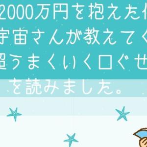 借金2000万円を抱えた僕にドSの宇宙さんが教えてくれた超うまくいく口ぐせを読みました