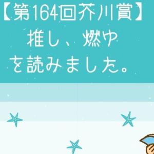 【芥川賞】宇佐美りん「推し、燃ゆ」を読みました。