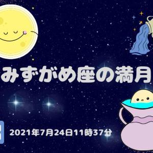 みずがめ座の満月【2021年7月24日11時37分】感謝と手放しのテーマと特徴