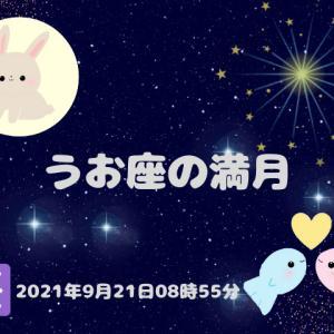 うお座の満月【2021年9月21日08時55分】感謝と手放しのテーマと特徴