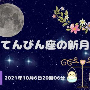 てんびん座の新月【2021年10月6日20時06分】アファメーションテーマ・ボイドタイムと特徴