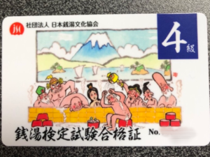 【銭湯検定】4級に合格!オンラインで受験できるお手軽さ!