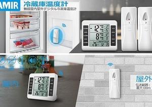 ビニール温室の温度管理に便利なワイヤレスセンサー式AMIRデジタル温度計