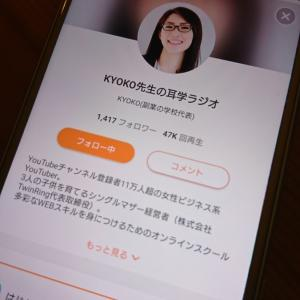 Oct/23rd/2020 継続するコツ。 ~KYOKO先生のラジオで開眼!~