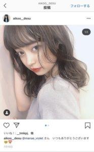 マリア愛子の2021年現在は?事務所はクビになり芸能界引退!?