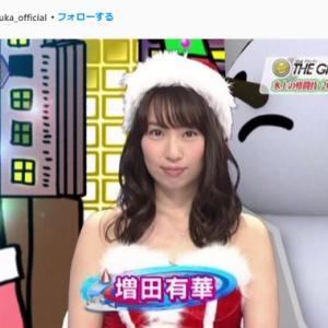 【画像・動画】増田有華のカップやスリーサイズは?揺れる胸やM字開脚の動画を入手!