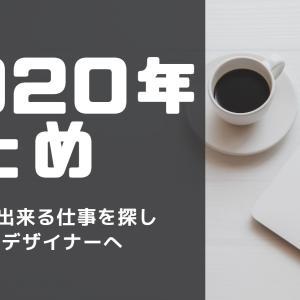 2020年の振り返り 在宅で出来る仕事を探しWebデザイナーへ