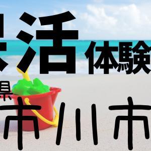 【千葉県市川市】の保育園申し込み体験談 40台前半女性