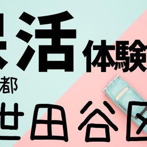 【東京都世田谷区】の保育園申し込み体験談 30代後半女性