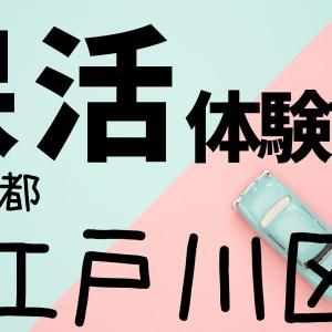 【東京都江戸川区】の保育園申し込み体験談 20代後半男性