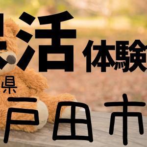 【埼玉県戸田市】の保育園申し込み体験談 20代前半女性