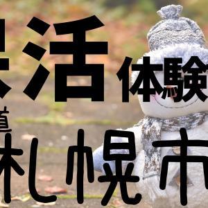 【北海道札幌市】の保育園申し込み体験談 30代半ば女性