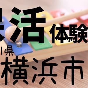 【神奈川県横浜市】の保育園申し込み体験談 20代後半女性