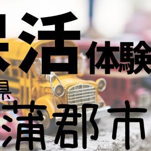 【愛知県蒲郡市】の保育園申し込み体験談 20代後半女性