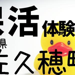 【長野県佐久穂町】の保育園申し込み体験談 40代前半女性