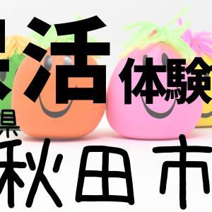 【秋田県秋田市】の保育園申し込み体験談 29代後半女性