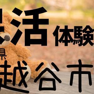 【埼玉県越谷市】の保育園申し込み体験談 20代半ば女性