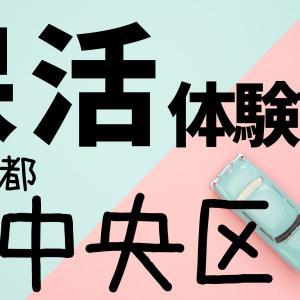 【東京都中央区】の保育園申し込み体験談 30代後半女性