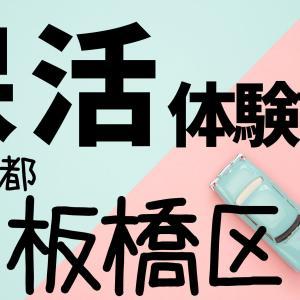 【東京都板橋区】の保育園申し込み体験談 20代後半女性
