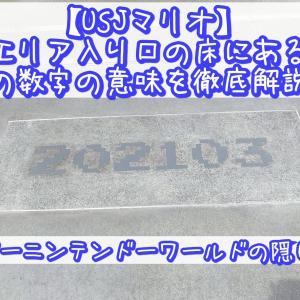 【USJ マリオ】エリア入口の床にある謎の数字の意味を徹底解説!スーパー・ニンテンドー・ワールドの隠し要素