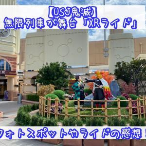 【USJ鬼滅】無限列車が舞台「XRライド」フォトスポットやライドの感想!