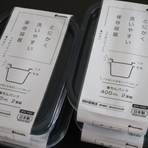 【ダイソー】とにかく洗いやすい保存容器*コンロ下のタッパー収納