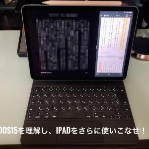 iPadOS15でMagicKeyboardを使った方が良い理由