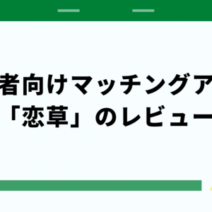【評判】障害者向けマッチングアプリ「恋草」をリサーチ