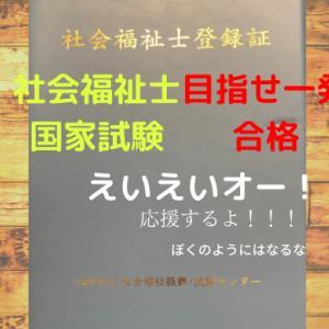 【社会福祉士受験生】を全力で応援!みんながんばれー!!