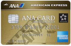 【2021/1も最大6万マイル獲得キャンペーン継続中】ANAアメックスカードの入会キャンペーンを紹介!