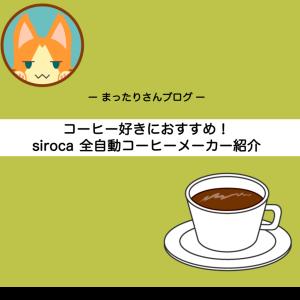 コーヒー好きにおすすめ!siroca 全自動コーヒーメーカー ~レビュー~