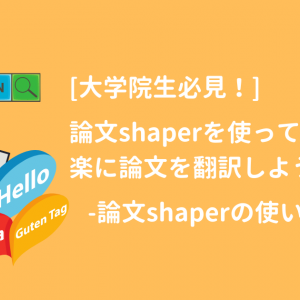 論文を翻訳するときには論文shaperを使って文章を整える!