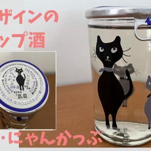 かわいい猫カップ酒の吟醸酒が美味でした![志太泉・にゃんかっぷ]