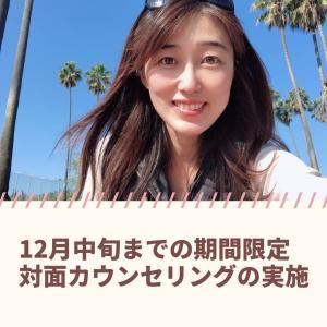 【日本滞在中限定】対面カウンセリングの実施