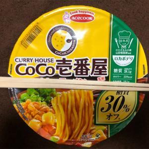 【糖質30%off】知る人ぞ知るCoCo壱のカレーラーメンがカップ麺になったぞ!気になるお味はというと…