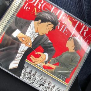 【ブックオフ】のだめオーケストラLIVE購入!通勤帰宅時の心が潤う1枚。お値段なんと…