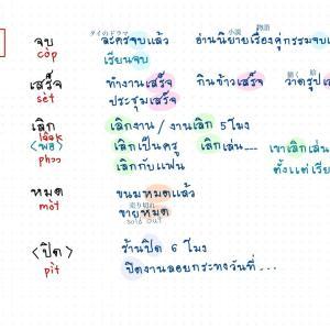 """『公開』タイ語教室 授業内容です(5つの""""終わる""""について)"""