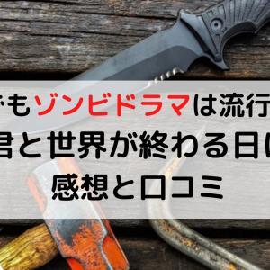 君と世界が終わる日に の感想と口コミ!ゾンビドラマは日本でも流行する?