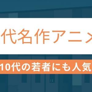 Huluで配信中の90年代名作アニメ5選!10代の若者にも人気