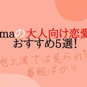 Abemaの大人向け恋愛番組おすすめ5選!地上波では見られない番組を厳選