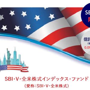 【投資信託に悩んでいる人にオススメ】SBI証券から発売!SBI・V・全米株式インデックス・ファンド徹底解説