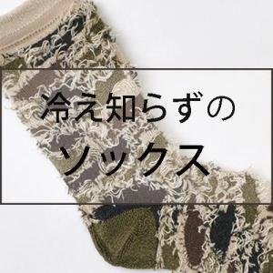 末端冷え性がおすすめする、しもやけにならない靴下