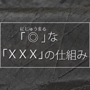 一見変な生地に見えますが X-PAC(エックスパック)というすごい生地なんです
