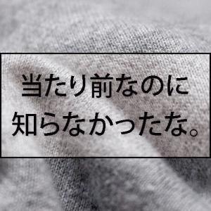 スウェットシャツと杢グレーには切っても切れない関係性がありました。