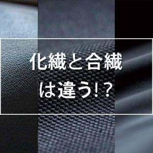 アパレルの人は読んで欲しい!爆速で合成繊維を理解するための記事です。