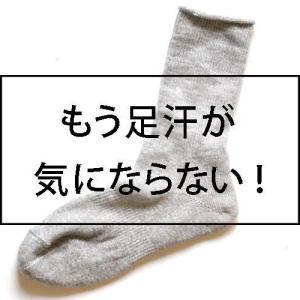 シャリふわ。夏の足汗に悩む人にぴったりな蒸れない靴下を見つけました。