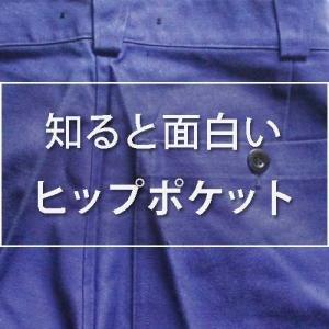 あの人が履いているズボンのわずかな違いがわかるのは、僕が玉縁ポケットを好きだからだと思う。