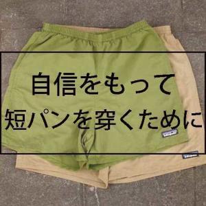 ショーツをダサくならずに穿く方法。年間2000のメンズコーディネートを組む僕の考えるショーツの法則