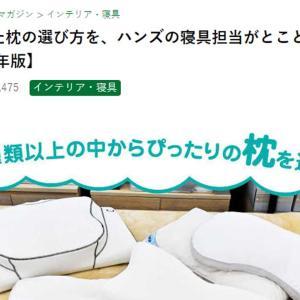 東急ハンズの「自分に合った枕の選び方」がわかりやすい!